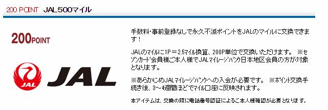 セゾンプラチナ・アメリカン・エキスプレス・カードで飛行機に乗らずに「JALマイル」が貯まる理由