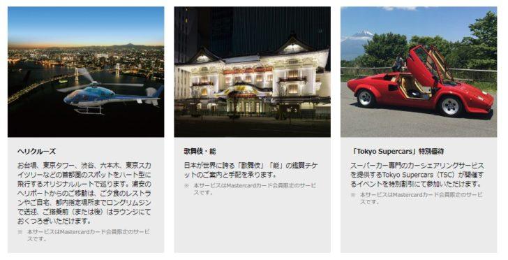 「Tokyo Supercars」特別優待