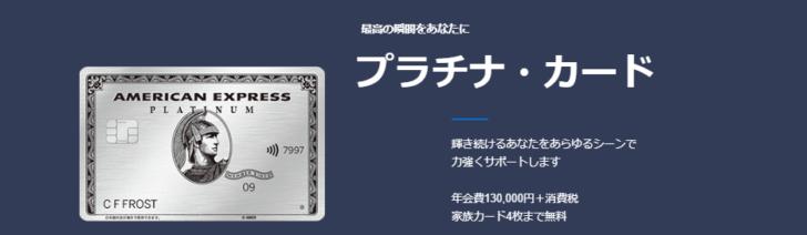1位.アメリカン・エキスプレス・プラチナ・カード
