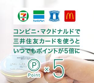 6位.三井住友カード
