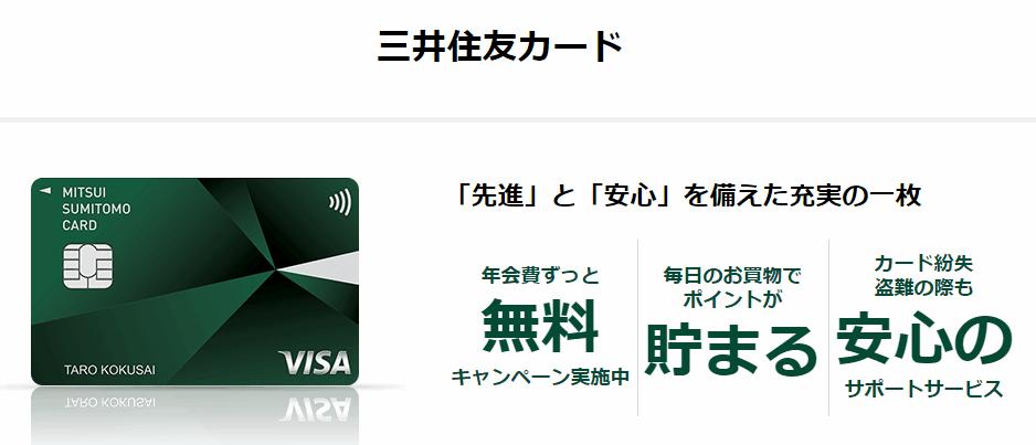 1.三井住友カード