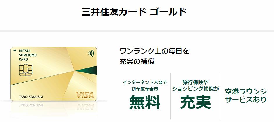 2.三井住友カード ゴールド