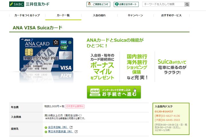 4.ANA VISA Suicaカード
