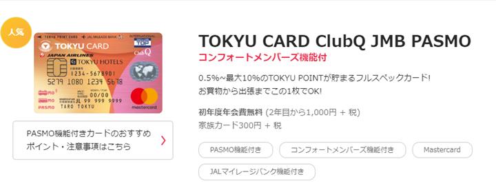 5.TOKYU CARD ClubQ JMB PASMO