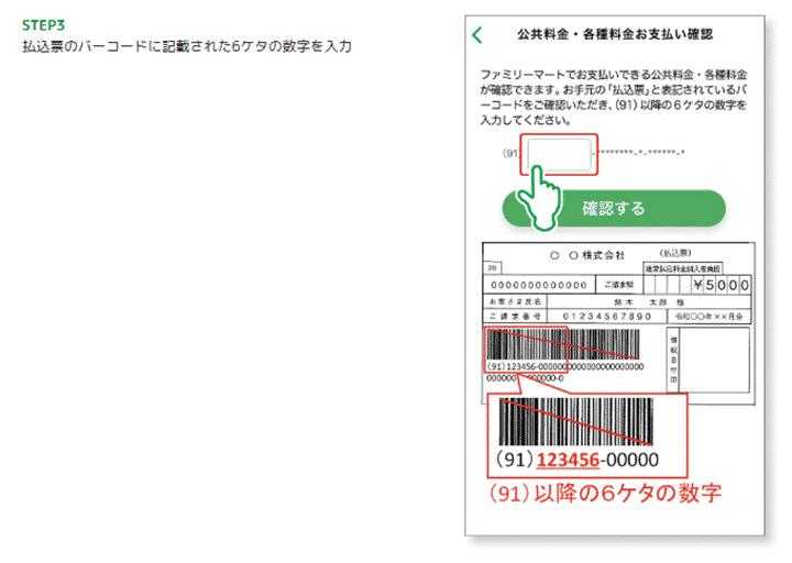 3.払込票のバーコードに記載された6ケタの数字を入力する。
