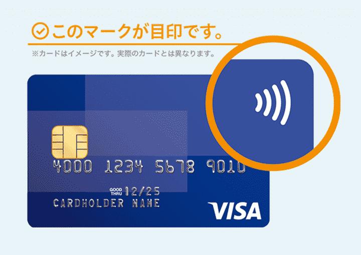 2.タッチ決済に対応しているクレジットカードの場合