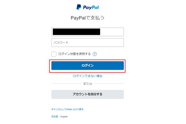 3.実際に支払いを行う
