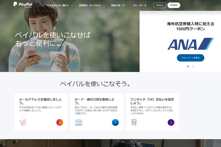 アメリカ発のオンライン決済サービス