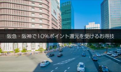 阪急阪神沿線在住者必見!デパートでの買い物でいつでも10%ポイント還元を受けるお得技