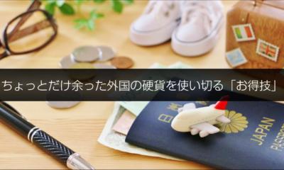 海外旅行でちょっとだけ余った硬貨を日本での支払いに使えるようにする「お得技」