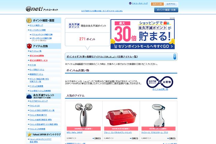 2.ポイント交換のページに進み、交換したい商品を選ぶ