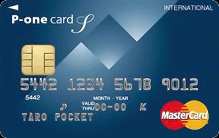 P-one カード<Standard>