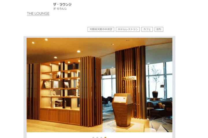 ザ・ラウンジ(スイスホテル南海大阪)