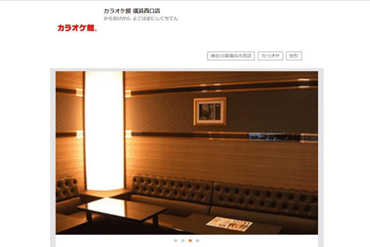 カラオケ館 横浜西口店