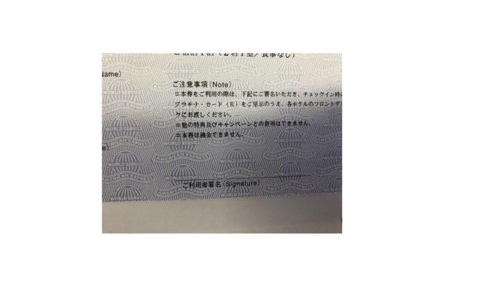 手順4.ギフトチケットには署名をしてホテルフロントに提出する(アメックスカードを持っていくことを忘れずに)