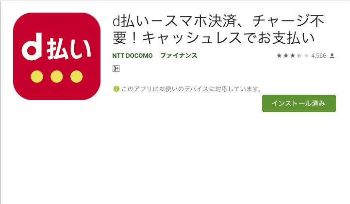 手順2.d払いアプリをダウンロード