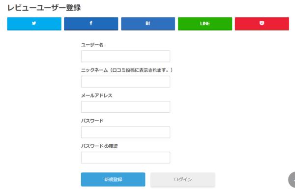 手順1.サイトから新規登録する