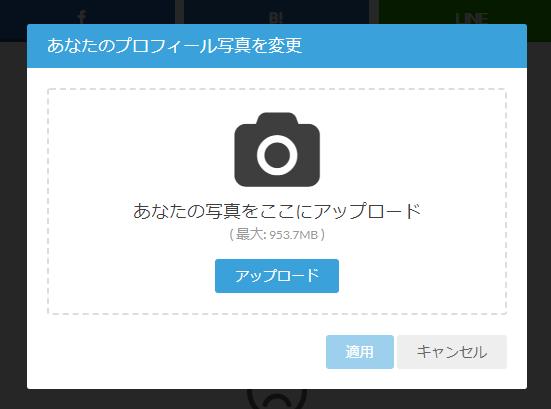 手順2.投稿者アバター画像を登録する