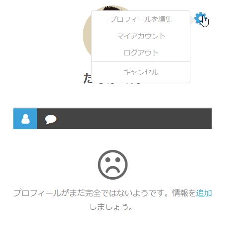 手順3.プロフィール情報を登録する