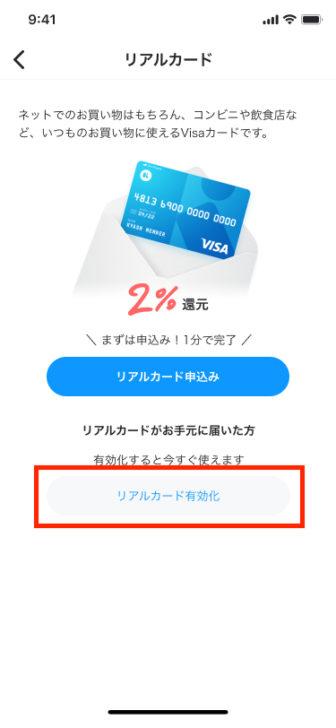 手順6 普通郵便でKyashリアルカードが届くので、リアルカードの有効化を行う。