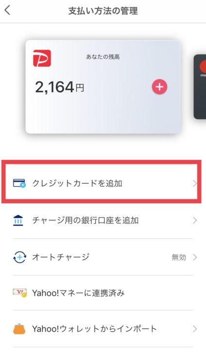 手順12 クレジットカードを追加をタップし、Kyashリアルカードの番号を入力する。