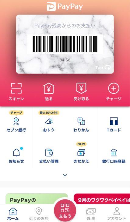 手順10 paypayの登録を完了すると以下の画像になる。
