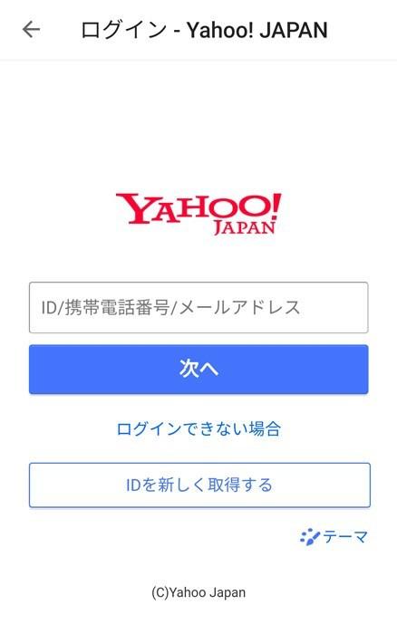 手順9 Yahoo! JAPAN IDで登録する場合は、ID/電話番号/メールアドレスを入力する。(必須ではないので電話番号・パスワードだけでも大丈夫です。)
