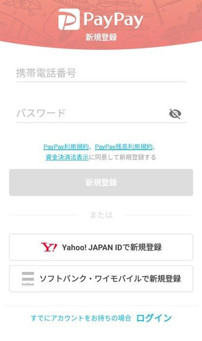 手順8 paypayアプリをダウンロードし、新規登録を行う。