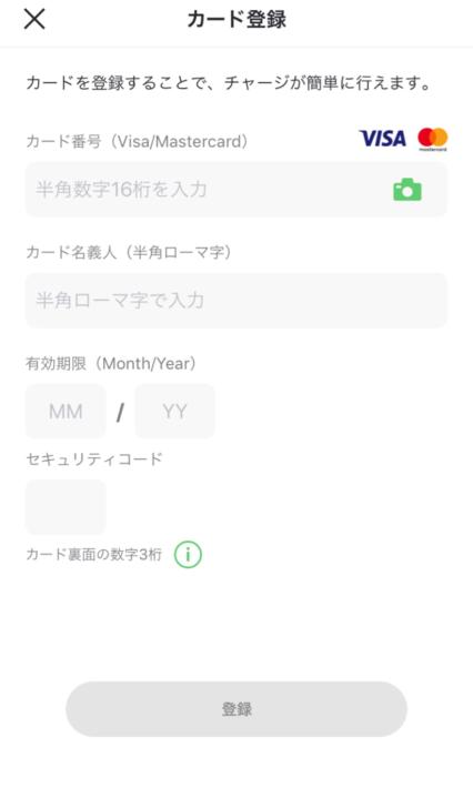 手順7 楽天カードが届いたらとKyashを紐付けるために楽天カードを登録する。