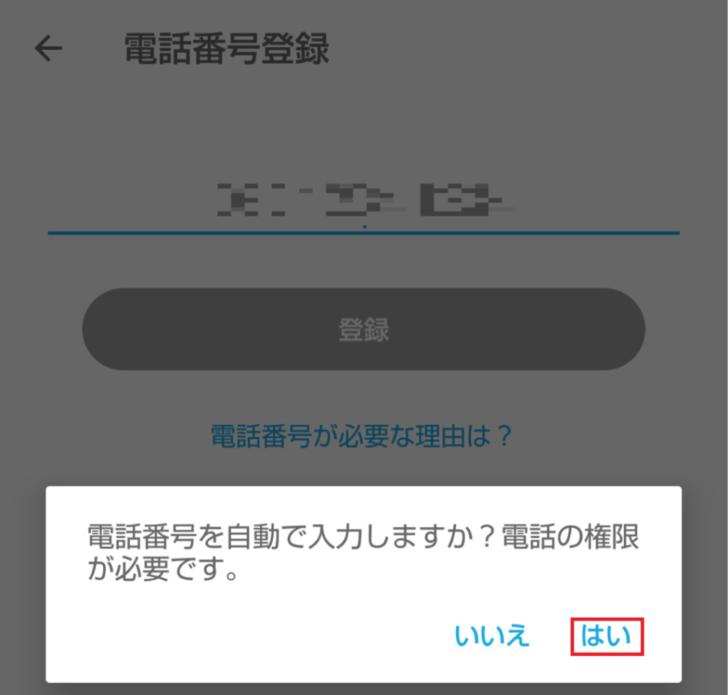 手順4.Androidの場合は電話番号を入力するか問われるため「はい」をタップ