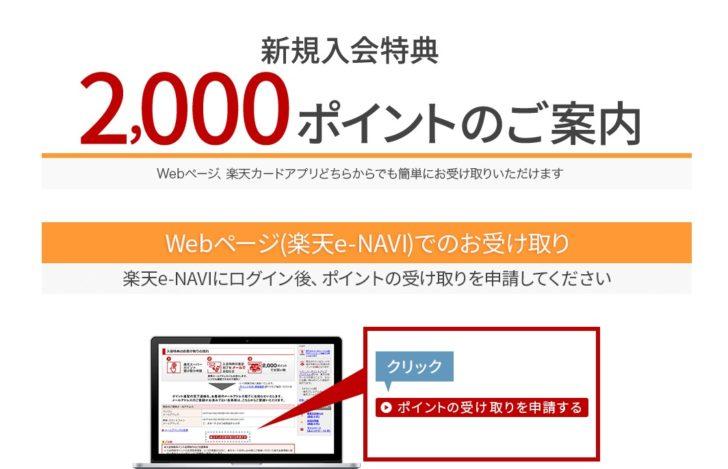 手順3.楽天カードが届いたら、楽天e-NAVIまたは楽天カードアプリから特典を受け取る