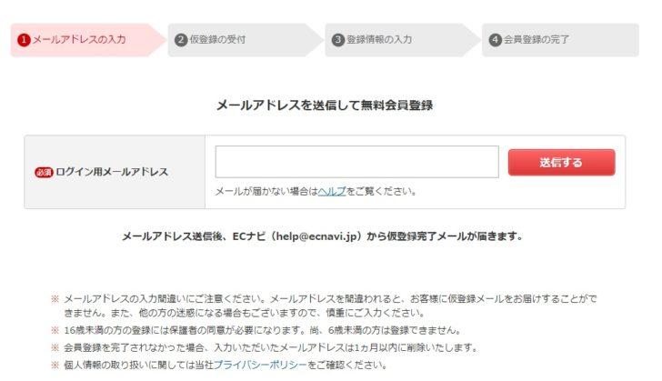 手順1.ポイントサイトに登録する