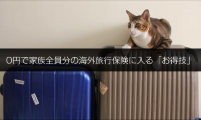 0円で家族全員の海外旅行のトラブルに備える「お得技」