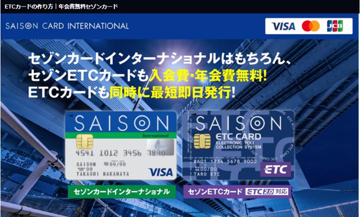 即日発行に対応しているクレジットカードは?