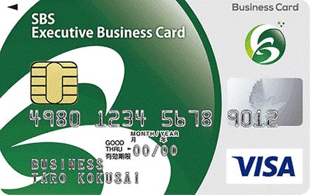 SBS Executive Business Card CLASSIC