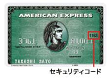 「アメリカン・エキスプレス」