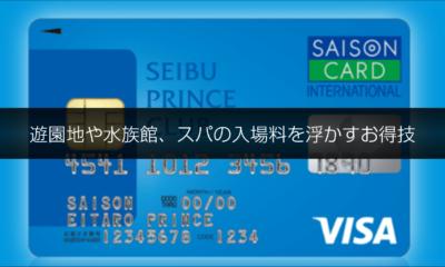 遊園地からスパまで!SEIBU PRINCE CLUBカード セゾンを使って首都圏各地のレジャー施設に安く出かけるお得技。