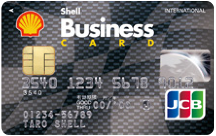 シェルビジネスカード 一般カード