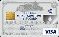 三井住友VISAクラシックカードの概要