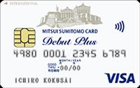 三井住友VISAデビュープラスカードの概要