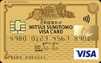 三井住友VISAゴールドカードの概要