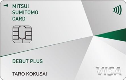 三井住友カード デビュープラス(学生)