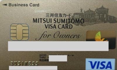 クレジットカードを作りたい個人事業主の人必見!三井住友VISAビジネスゴールドfor ownersのメリットを、実際に作った私が解説します