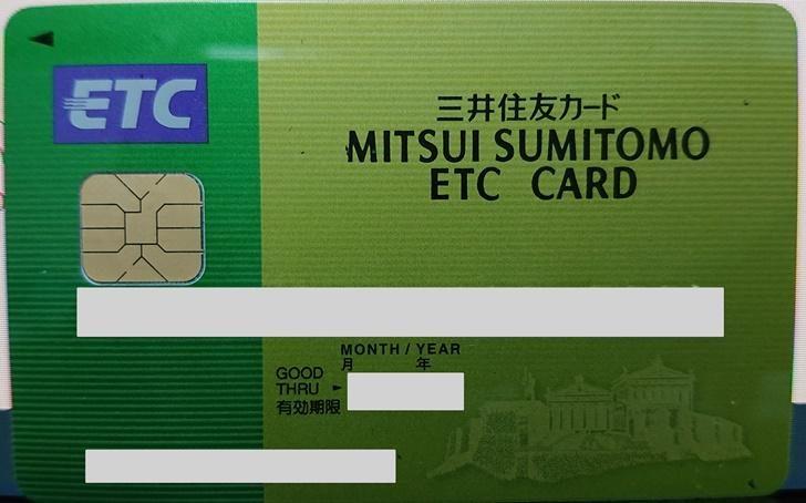 事業用としてETCカードが発行できる