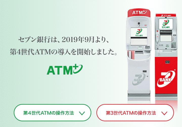 2.セブン銀行のATMを使う