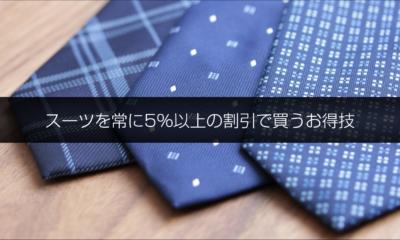 身だしなみも大事!洋服の青山でスーツを常に5%割引で買うお得技