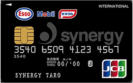 シナジーJCB法人カード 一般カード