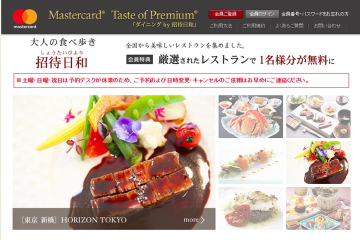 年会費3000円で有名飲食店のコースを1名分無料で食べられるおすすめの「お得技」の概要