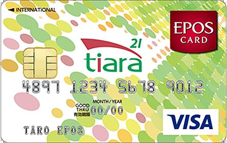 tiara21エポスカード
