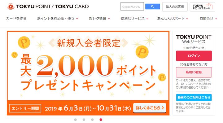 手順2.TOKYU POINT WebサービスにID登録する